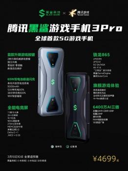 五大手游齐助阵 腾讯黑鲨327京东超级品牌日大波福利等你来拿