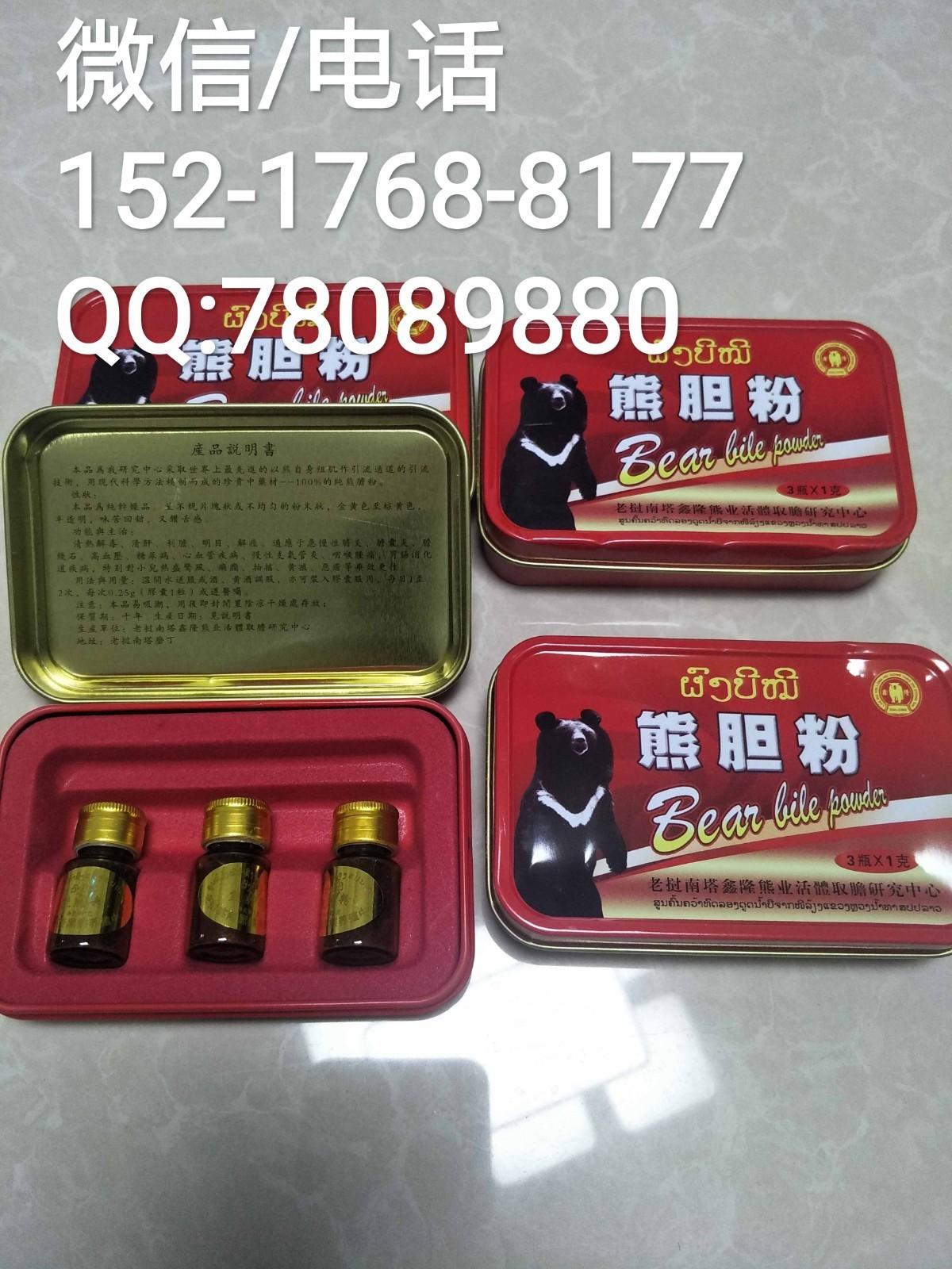老挝天然熊胆粉价格多少钱一盒