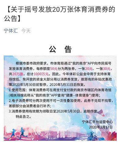 南京发放5000万电子消费券 乐刻增投1000万运动基金助力南京全民健身