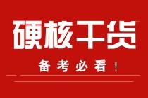 中华会计网校庖丁解牛:中级会计实务21章 这样分类太清楚