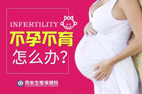 【西安生殖保健院】内分泌失调怎么治疗才能怀孕?