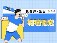 中华会计网校为您解读:税务师和注会最好同时报 科目相似度高