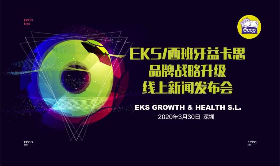 EKS/西班牙益卡思品牌战略升级新闻发布会