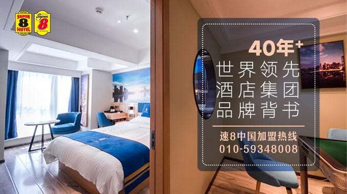 加盟速8酒店有哪些优势?