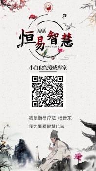 《中医药向新冠肺炎亮剑》――衡易针法创始人杨晋东