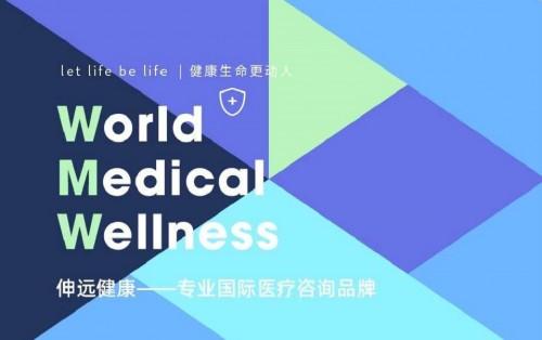 选择出国看病机构要擦亮眼,伸远健康严选资源赋能健康生活