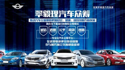 翠毅理汽车众筹服务平台 打造汽车行业投资收益的典范