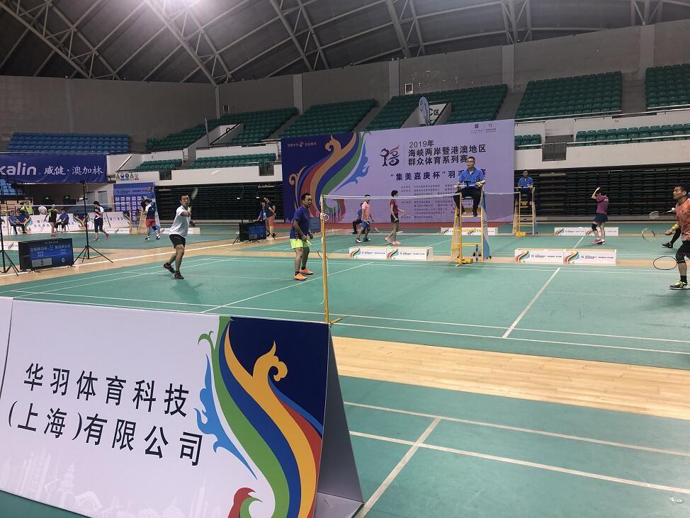 比赛系统全新上线,华羽体育为赛事智能化助力