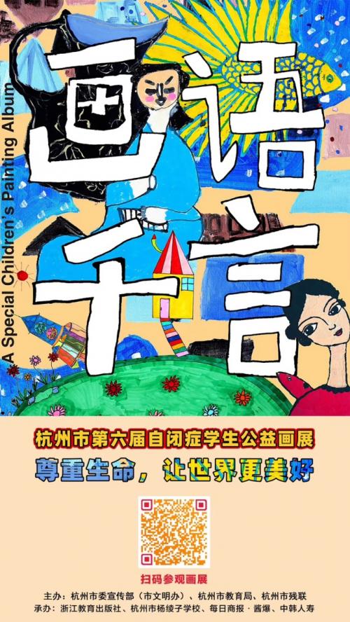 中韓人壽聯合承辦杭州市第六屆自閉癥學生公益畫展