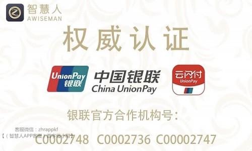 智慧人app,中国银联合作服务商合法、合规、安全