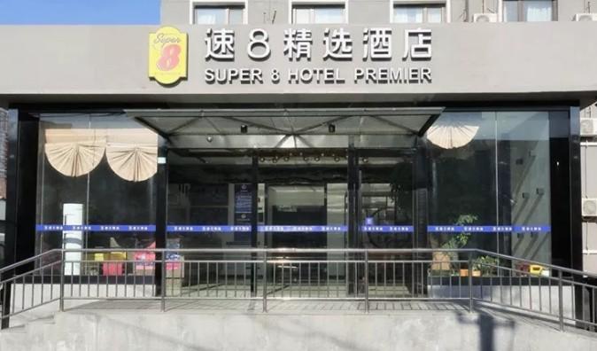 都市旅游新选择 速8精选酒店