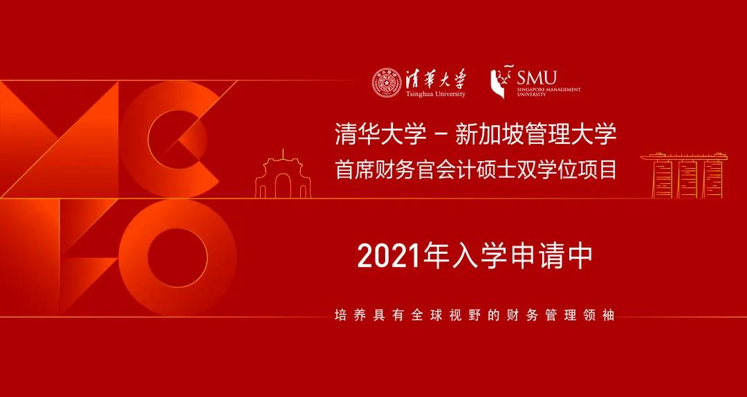 清华大学-新加坡管理大学首席财务官会计硕士双学位项目2021级招生简章