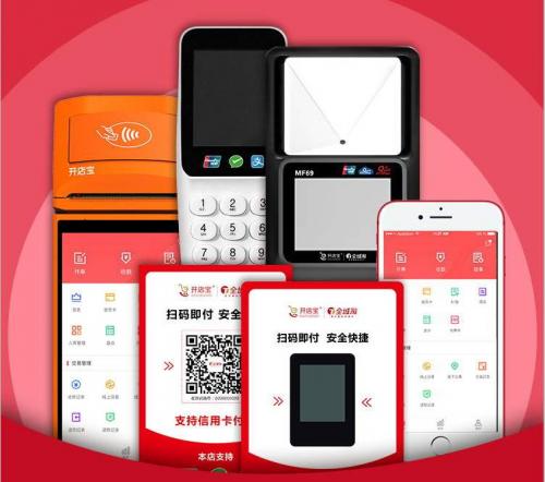 上海即富智能POS机用先进技术解决商家经营交易问题