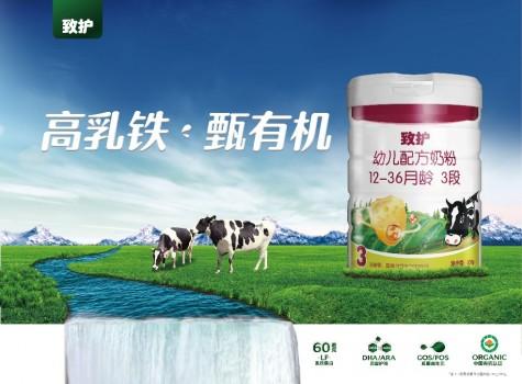 宜品新发布有机牛奶 高含量乳铁蛋白是亮点