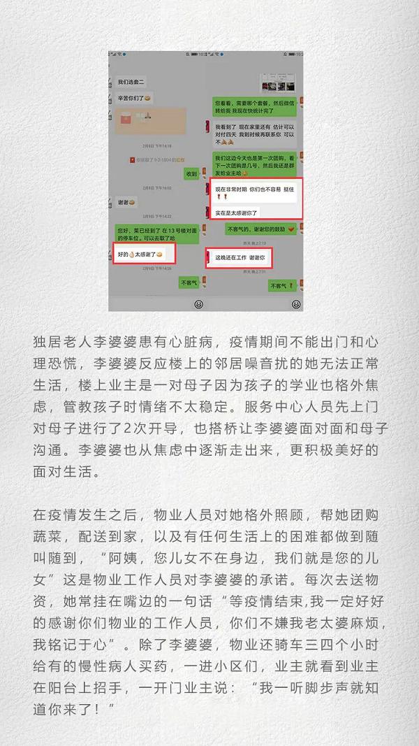 防疫获官方点赞!武汉这个弘阳小区55天物业服务全记录