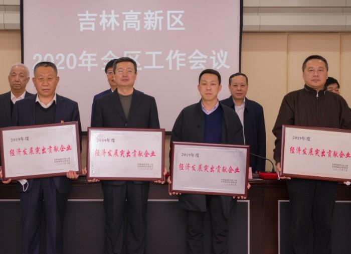 """华微电子凭借出色表现荣获2019年度""""经济发展突出贡献企业""""称号"""