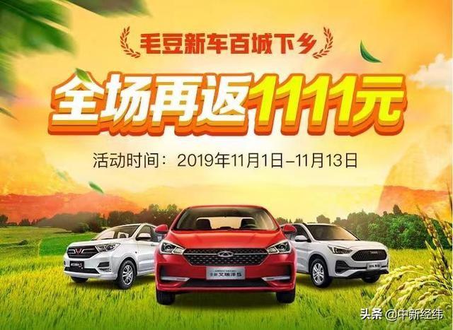 """<b>毛豆新车:""""汽车百城下乡""""让更多地区用户轻松买新车</b>"""