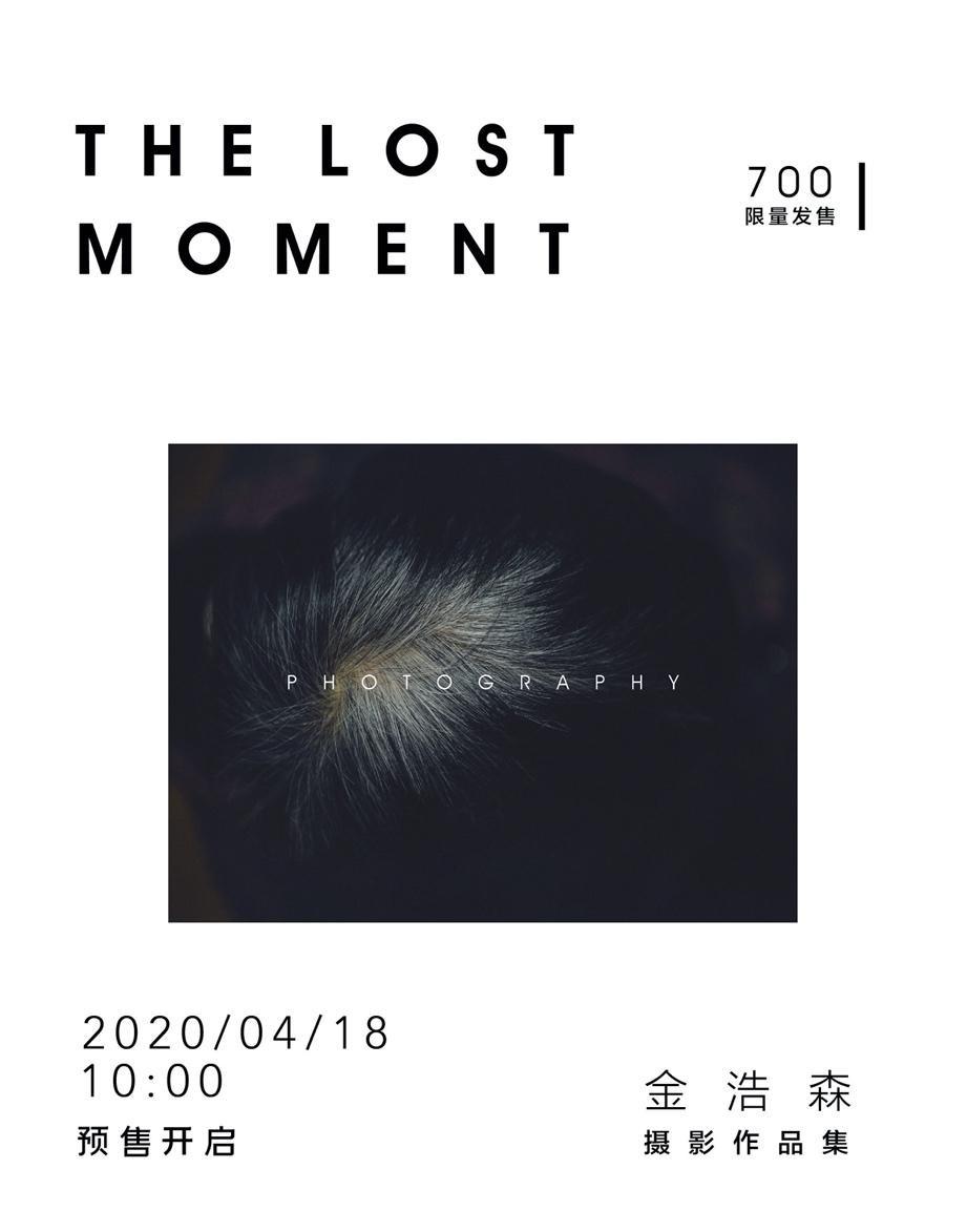 金浩森首本摄影作品集《THE LOST MOMENT》正式发售