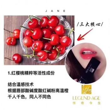 传奇今生红樱桃健康唇膏货源代理拿货联系方式多少?购买零售价格多少?找谁买?