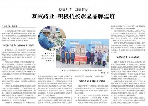 """双蚁药业被广西党委统战部点名表扬并授予 """"抗疫先进单位""""殊荣"""