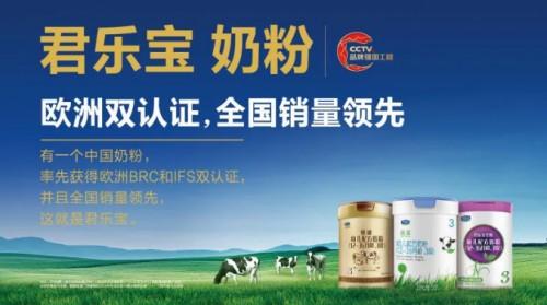 国产奶粉的力量:君乐宝国际品质为宝宝口粮护航