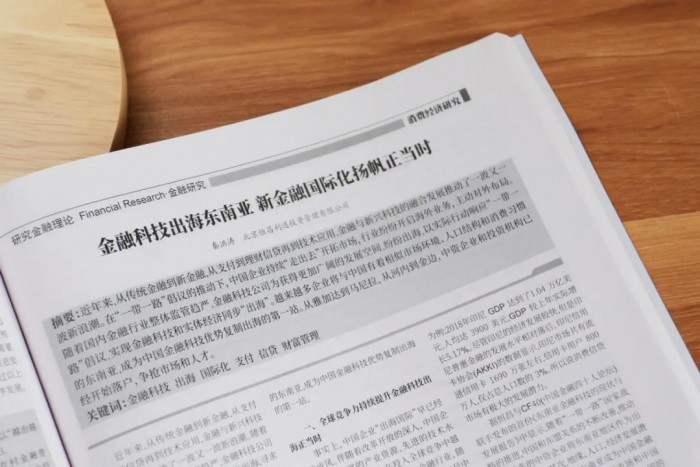 恒昌公司展现中国金融科技力量