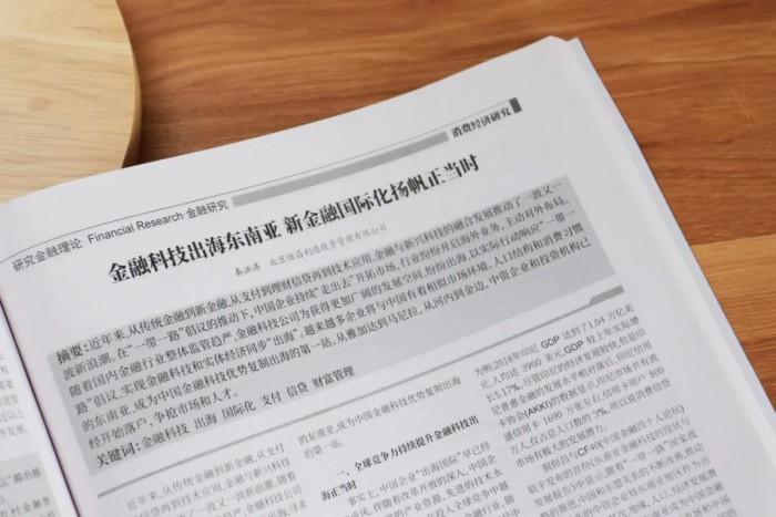 恒昌创始人兼CEO秦洪涛:金融科技出海东南亚 新金融国际化扬帆正当时