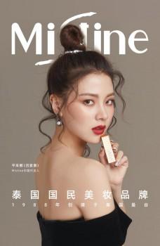 Mistine蜜丝婷携手代言人吕爱惠,共同演绎品牌非凡魅力