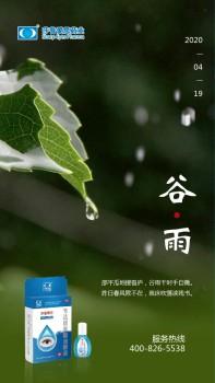 春远夏至迎来庚子年谷雨时节,莎普爱思提示这些健康细节