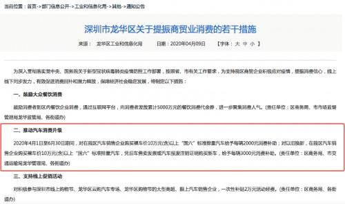 深圳用户请注意:购买BEIJING汽车综合补贴至高2.7万!