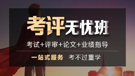 中华会计网校提醒2020年高会考生:评审申报需提前准备