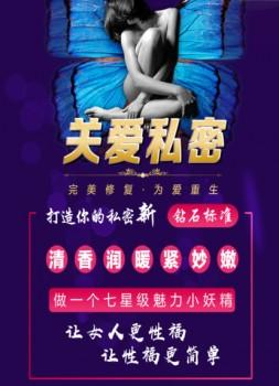 """菲碧·佳思蜜---中国女性私密保养行业的""""钱""""力无限"""