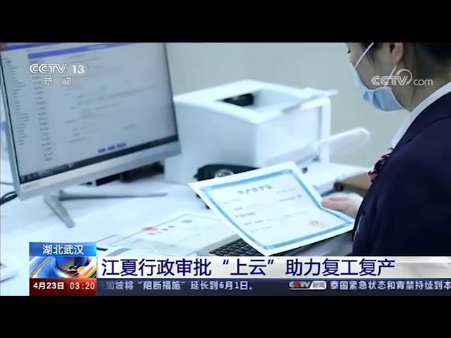 """湖北武汉江夏区行政审批局""""上云""""""""上速""""助力复工复产"""