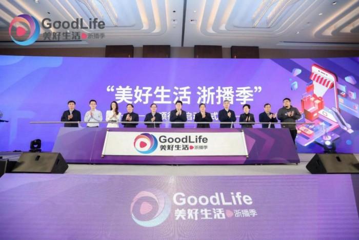 """斑马会员见证中国直播电商联盟成立,踏入直播电商""""黄金赛道"""""""