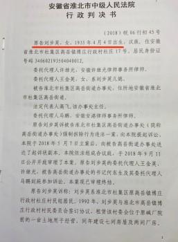 安徽淮北民宅遭政府违法强拆八旬老党员无家可归