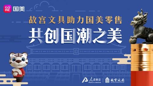 国美与故宫文具战略携手官宣 共同弘扬中华传统文化