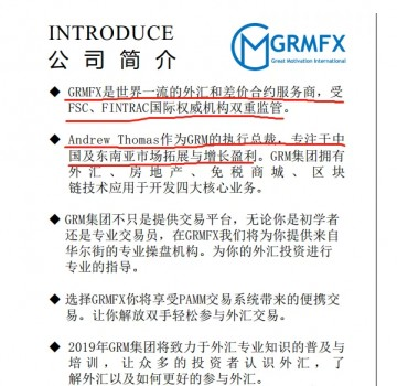 独家揭秘:GRMFX外汇最新骗局曝光?GRMFX是不是真外汇?