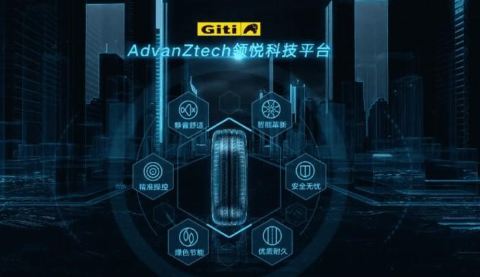 佳通轮胎AdvanZtech领悦科技:安全始终如一,全心呵护每次出行