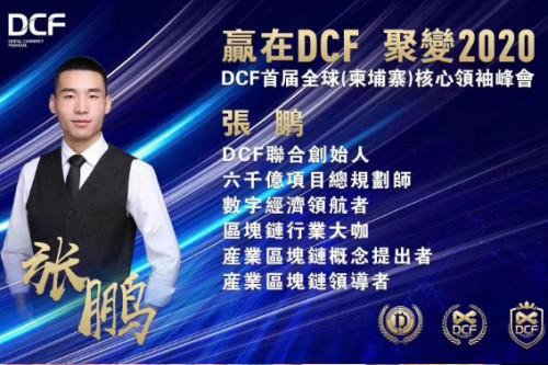 【媒体曝光】DCF plus注册会员安全吗?背景怎么样?真的有他们说的那么好吗?
