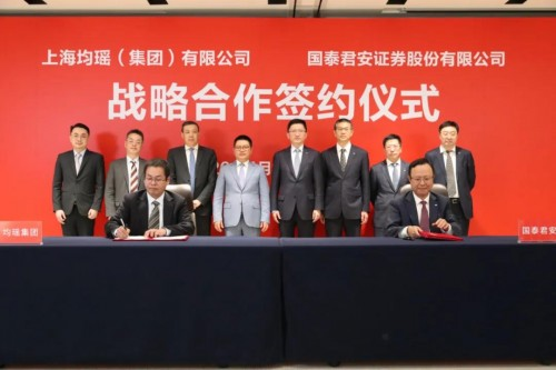 厉害了!国泰君安和均瑶集团强强联合 为民营经济注入活力源泉