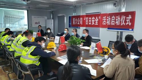 陕建一建集团第六公司百日安全活动方案