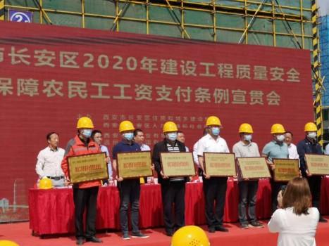 赞!陕建一建集团第六公司工程质量安全管理荣获长安区住建局先进单位!