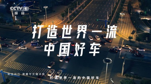 打造世界一流的中国好车,吉利全新品牌宣传片亮相央