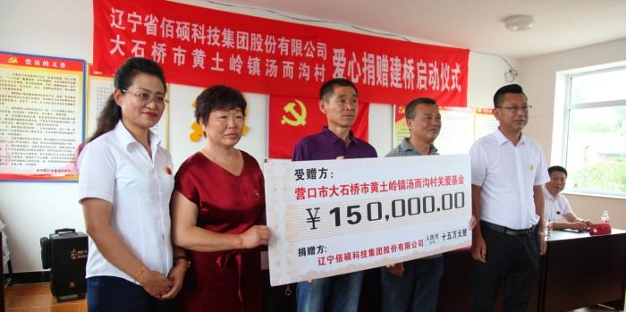 佰硕集团捐建爱心桥,情系山区百姓