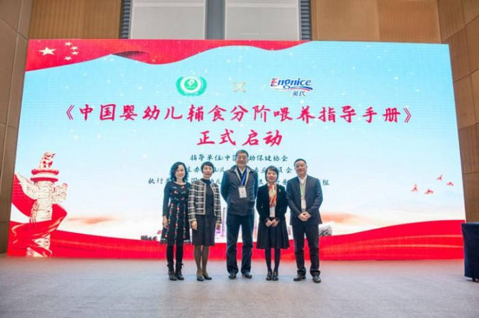 中国妇幼保健协会联合英氏忆格发布《中国婴幼儿辅食分阶喂养指导手册》