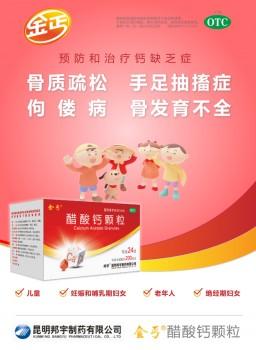 金丐醋酸鈣兒童補鈣的首選