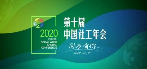 第十届(2020)社工年会在京举行