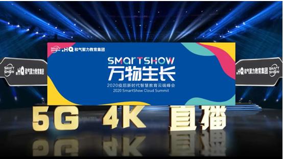 万物生长 SmartShow 2020疫后新时代智慧教育云端峰会重装来袭
