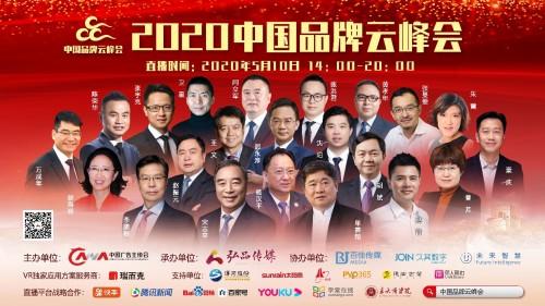 """5月10日,中国品牌邀您""""云端""""共舞"""