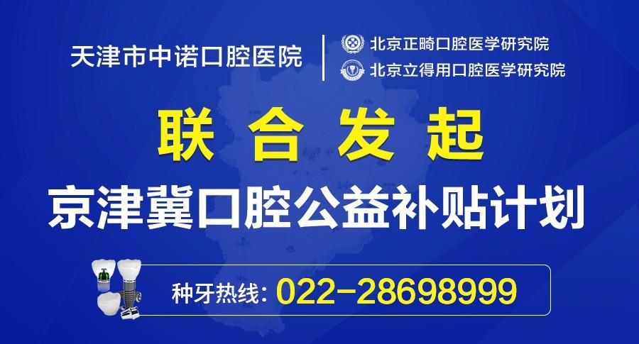 天津牙齿种植一颗牙多少钱-天津市中诺口腔医院